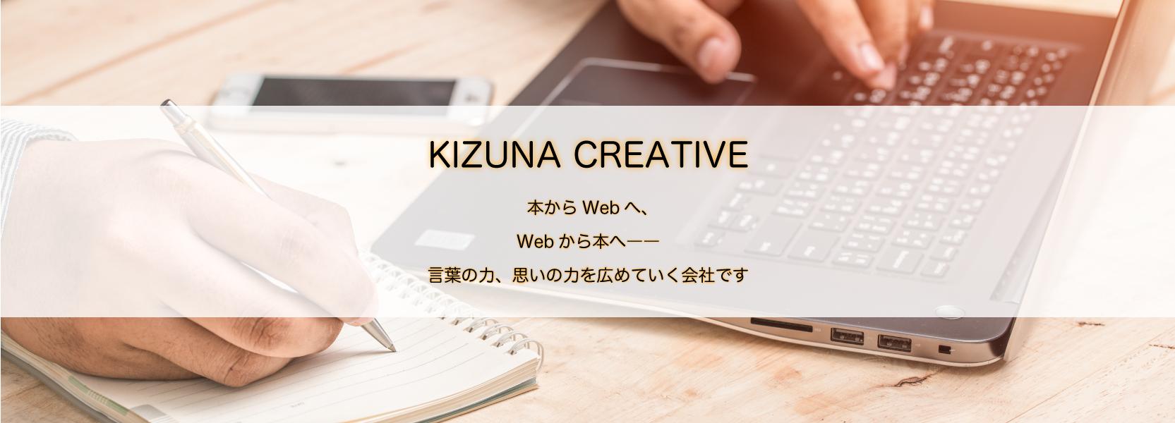 KIZUNA CREATIVE