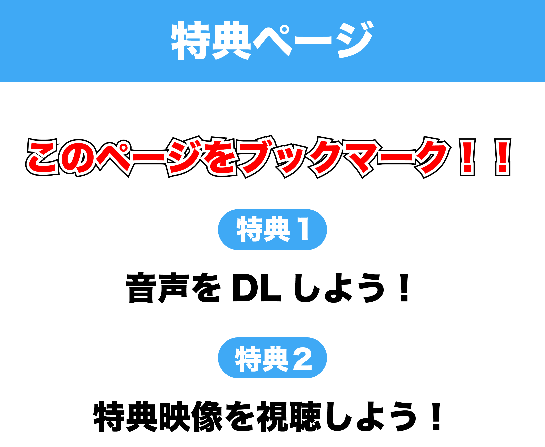 岡崎かつひろDVD購入者特典DL